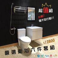 13800C 全套衛浴六件組 caesar凱撒衛浴省水馬桶+60cm瓷盆浴櫃組+台灣製面盆龍頭+沐浴龍頭+造型框鏡+放衣架