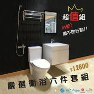 12800C全套衛浴套房六件組 CAESAR凱撒衛浴省水馬桶+60CM一體瓷盆浴櫃組+台製面盆龍頭+沐浴龍頭+無除霧框鏡+放衣架