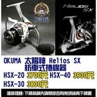 【聯合釣具-竹南店】OKUMA 太陽神 Helios SX 紡車式捲線器