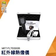頭手工具 熱像儀  熱影像【紅外線熱像儀】紅外線熱像儀 熱像儀 -20℃~300℃ MET-FLTG300B