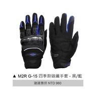 M2R G-15 黑藍 四季款碳纖手套 碳纖維 CARBON 短手套 手套 G15《淘帽屋》
