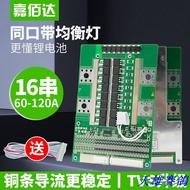 正品16串鋰電池保護板60v聚合物48V磷酸鐵鋰電保護板帶均衡大電流放電現貨