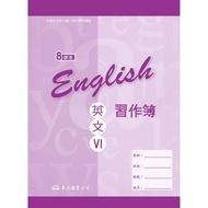 [9折]《東大》高職英文Ⅵ習作簿(八課版)/楊蕙芝