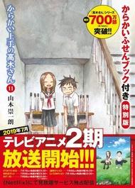 [代訂]擅長捉弄人的高木同學 11特裝版 附小冊子(日文漫畫)9784099430542