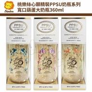 【大成婦嬰】小獅王辛巴 桃樂絲心願精裝PPSU奶瓶系列-寬口葫蘆大(360ml)、小奶瓶(200ml)