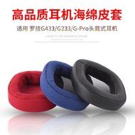 現貨適用于羅技G433 G233 G pro頭戴式耳機海綿套耳罩耳套耳機套皮套