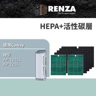 【RENZA】HEPA+活性碳濾網 超值裝 適用Coway AP-1216L(可替代3103430)
