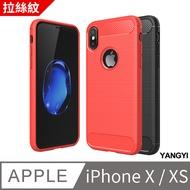 【YANGYI揚邑】Apple iPhone X 碳纖維拉絲紋軟殼散熱防震抗摔手機殼