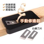 木工 手動 修邊器 修皮器 修皮刀 PVC 封邊條 修邊刀 白鋼刀片 鋒利耐用 可以反覆使用