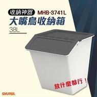 【樹德收納精選】 大嘴鳥收納箱 MHB-3741L 灰 可掀蓋 堆疊式 分類箱 收納盒 整理箱