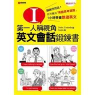 🔸老熊二手書店🔸第一人稱視角,英文會話鍛鍊書│Nobu Yamada │語研學院