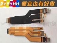 Sony Xperia XZ尾插排線  F8332 充電插孔  USB充電口排線  尾插  通話故障  DIY 維修