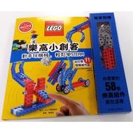全新 / 樂高小創客:動手玩機械,輕鬆學STEAM(附58個樂高積木組件+6張紙型,可打造11件機械作品) /水滴780