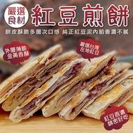 大同映鮮紅豆煎餅(每包3片110克±10%)【海陸管家】