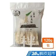 京其無毒麵 蘆薈關廟麵-原味麵+芝麻醬 120g/包 蝦皮24h 現貨