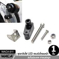 (1ชิ้น) WACA ขาจับไฟบังโคลนหน้า Yamaha XMAX 300 , Yamaha N MAX , Yamaha Aerox 155 ขาจับสปอตไลท์ ขายึดสปอร์ตไลท์ ไฟตัดหมอก #11B ^SA อุปกรณ์ แต่ง รถ ไฟ led