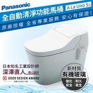 到府安裝 Panasonic 全自動洗淨功能馬桶 A La Uno SⅡ 保固一年 免治馬桶 防污防臭 清潔 馬桶座