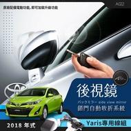 T7m Toyota 2018 Yaris專用型 後視鏡 電動收折╭自動收納控制器 ╭ 不破壞線路~原廠功能升級