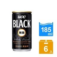 【UCC】BLACK無糖咖啡185g *6入(日本人氣即飲黑咖啡)