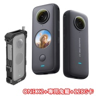 【Insta360】ONE X2 全景360度運動相機 攝影機+128G卡(公司貨)