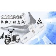 三重賣場 ZOO 車牌上移架 GOGORO2 車牌上移 車牌防撞 牌架 車牌架 S2 Delight Plus 車牌牌架