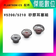 PLANTRONICS 配件 5200 5210 矽膠耳塞組 適用型號 5200 5210 Legend【傑能數位台南】