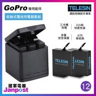 最高回饋10%【建軍電器】Gopro Hero 5 6 7 8 收納盒 收納 三充電器 充電座 電池 Telesin 副廠 附充電線