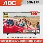 AOC 50型 4K HDR聯網液晶顯示器50U6195+視訊盒(不含安裝)