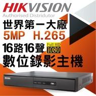 全方位科技-海康16路監控主機監視器 H.265DVR 鏡頭 720P 1080P  AHD TVI CVI類比遠端監控