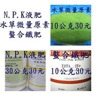 高雄宏峻水族 NPK液肥、微量元素、水草液肥、螯合鐵肥、水草 微量原素、水草肥料