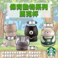 星巴克 Starbucks  正貨 杯子 馬克杯 水杯 保育動物 台灣黑熊 白鼻心 石虎 熊媽媽 禮物 生日禮物 收集