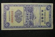 [淘寶蒐珍]-民國49年 愛國獎券[第235期] A650