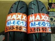 【崇明輪胎館】正新輪胎 MAXXIS 瑪吉斯 機車輪胎 M6012R 3.50-10 850元 尺寸齊全