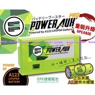 【電池達人】最新型 EPE 外掛小鋰鐵 奈米級-美國 A123 磷酸鋰鐵電池 穩壓穩流器 燈光明亮 音響清晰 加速有力