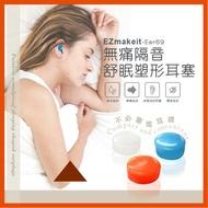 Ezmakeit-Ear69 無痛隔音舒眠塑形耳塞軟質矽膠耳塞耳舒適耳塞 防水耳塞 防汗耳塞 游泳耳塞抗噪耳塞