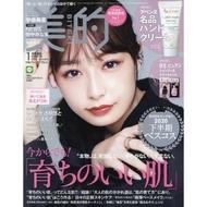 美的增刊 1月號2021附avene護手霜.PYUAN洗髮精.護髮乳