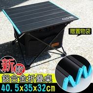 【小號】新款-鋁合金折疊桌(贈置物袋+收納袋) (非傳統型彈力繩) 僅1kg //鋁板桌 蛋捲桌 摺疊桌 登山 露營 折疊桌