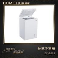 【Dometic】★全新福利品出清★臥式冷凍櫃(DF-1001)