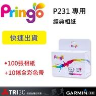 現貨當天寄 【Pringo】HITI PRINGO 相片紙 底片 相印紙 P100 P231相印機 相紙 色帶