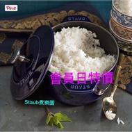 Staub 飯鍋(大藍16cm)