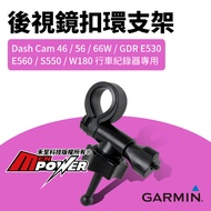 Garmin 後視鏡扣環支架 行車記錄器專用 360度調整 扣環支架 車用支架 A50【禾笙科技】