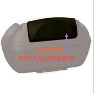 (台中一中街) 西班牙 SHAD SH37 SH40 SH45 機車行李箱 漢堡箱 後箱專用後靠枕