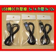 USB 轉 DC 升壓線 5V 升壓 9V 12V 5V升 9V 12V to 升壓模組 支援 行動電源