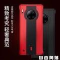 華為mate30pro手機殼mate30保護套牛皮5G高檔pro全包掛繩男女韓語空間