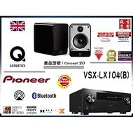 英國 Q Acoustics Concept 20 喇叭+ Pioneer VSX-LX104(B)『現貨可自取』