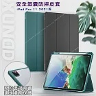 XUNDD for iPad Pro 11吋 2021/2020/ 2018版通用生活筆槽款休眠喚醒防摔保護皮套 綠