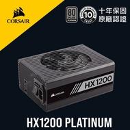海盜船 CORSAIR HX1200 Platinum 80Plus 白金牌 1200W 電源供應器