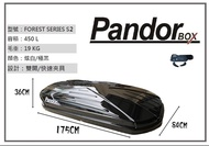 【野道家】Pandor Forest Series S2 450L 車頂箱 快速夾具 雙開式