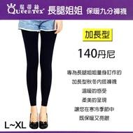 【esoxshop】加長型保暖九分褲襪 140D長腿姐姐 台灣製 琨蒂絲