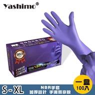 [現貨] *Yashimo*高品質NBR手套 無粉加厚 紫色100入 檢驗手套 可觸控螢幕 彈性佳【JJ選物市集】